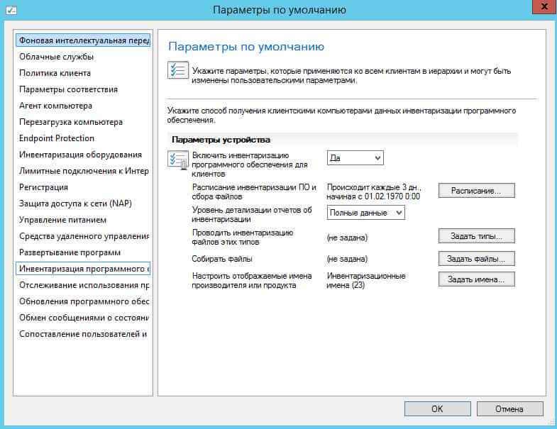 Как настроить клиента sccm2012R2-20