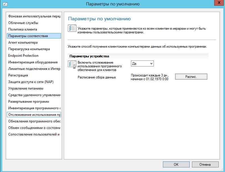 Как настроить клиента sccm2012R2-21
