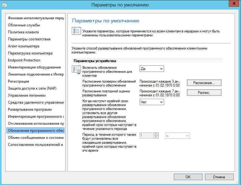Как настроить клиента sccm2012R2-22
