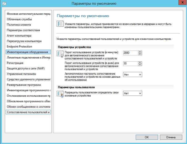 Как настроить клиента sccm2012R2-24