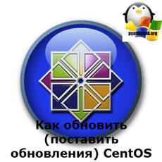 Как обновить (поставить обновления) CentOS