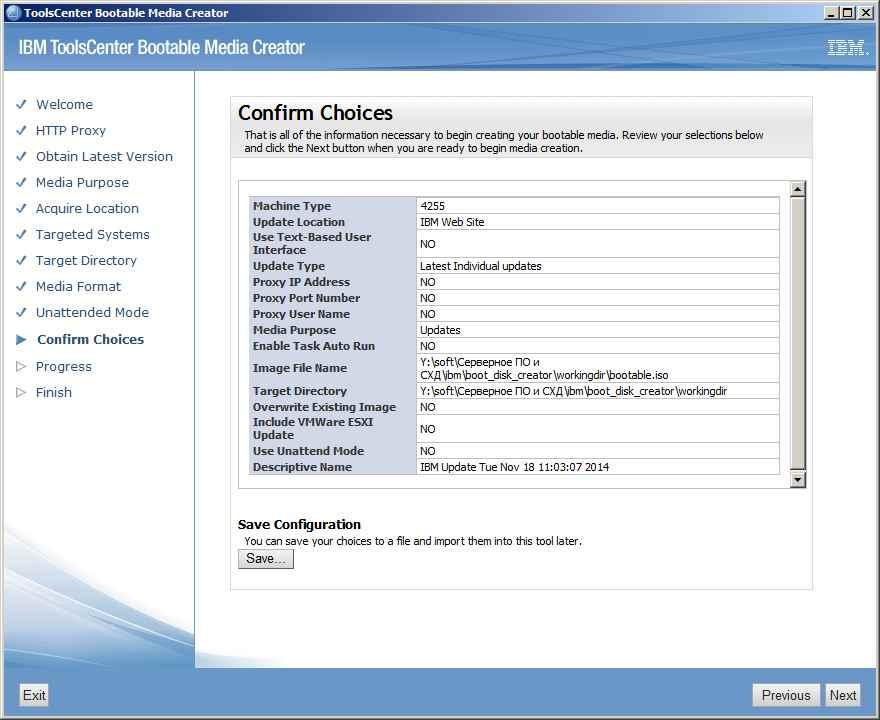 Как обновить все прошивки на IBM сервере с помощью IBM Bootable Media Creator (BoMC)-12