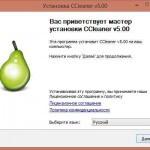 Как очистить компьютер от мусора ccleaner
