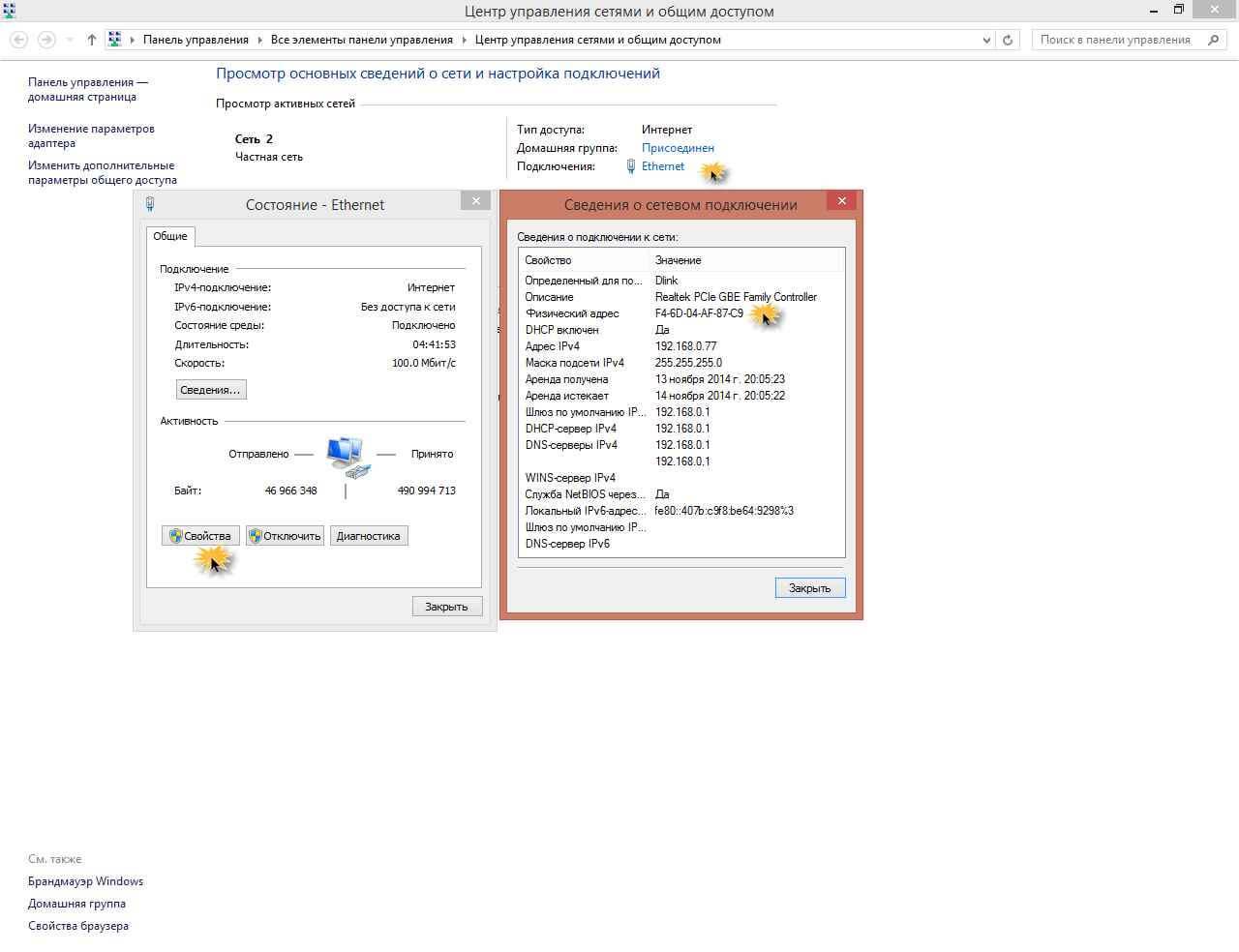 Как определить mac адрес компьютера в windows-01