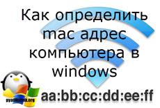 Как определить mac адрес компьютера в windows