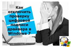 отключить проверку цифровой подписи windows 7