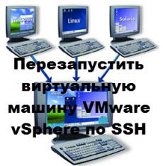 Как перезапустить виртуальную машину на VMware vSphere