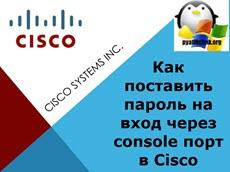 Как поставить пароль на вход через console порт в Cisco