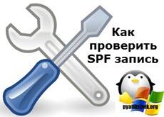 Как проверить SPF запись