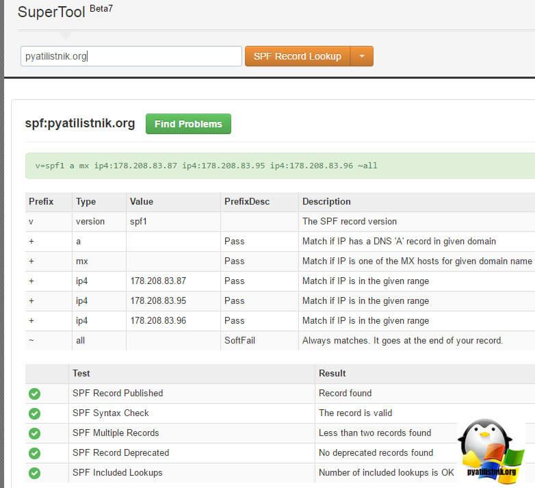 Как проверить SPF запись-2