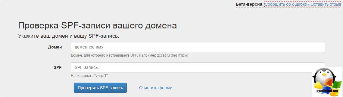 Как проверить SPF запись-3