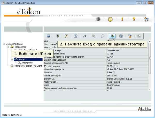 Как разблокировать eToken-02