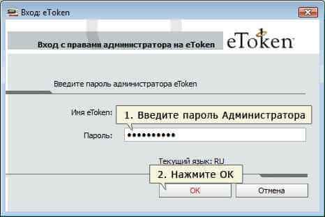забыл пароль etoken