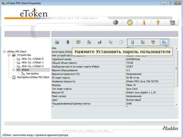 Как разблокировать eToken-05