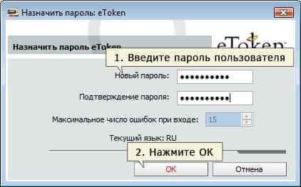 Как разблокировать eToken-06