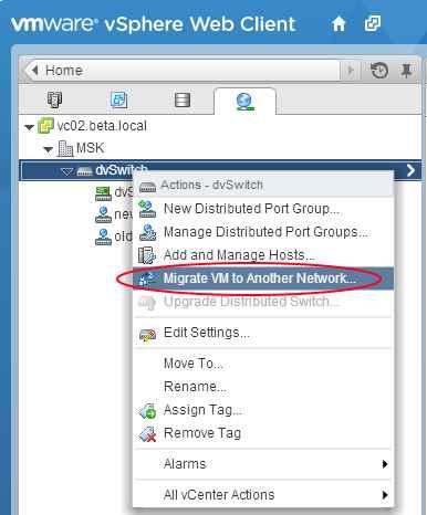 Как сменить сеть для Linked-clone ВМ в VMware View-03