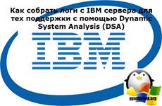 Как собрать логи с IBM сервера