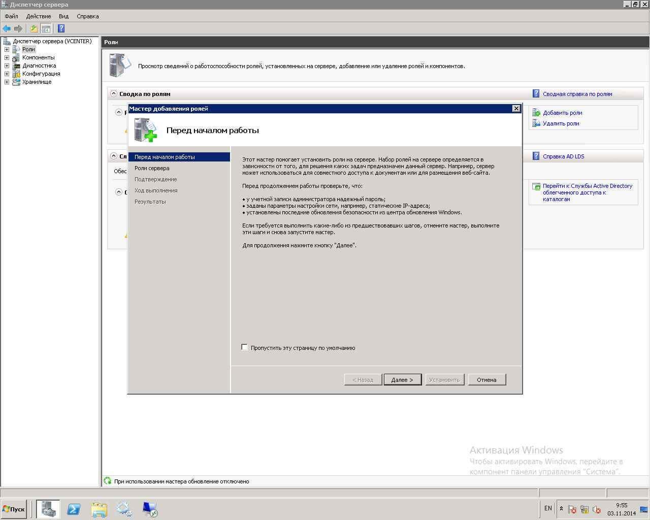 Как установить DNS в windows server 2008R2-02
