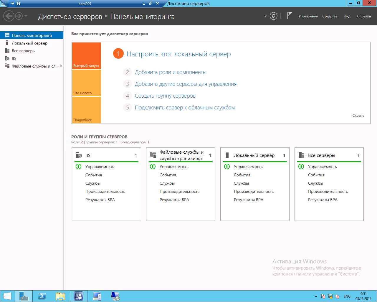 Как установить DNS в windows server 2012R2-01