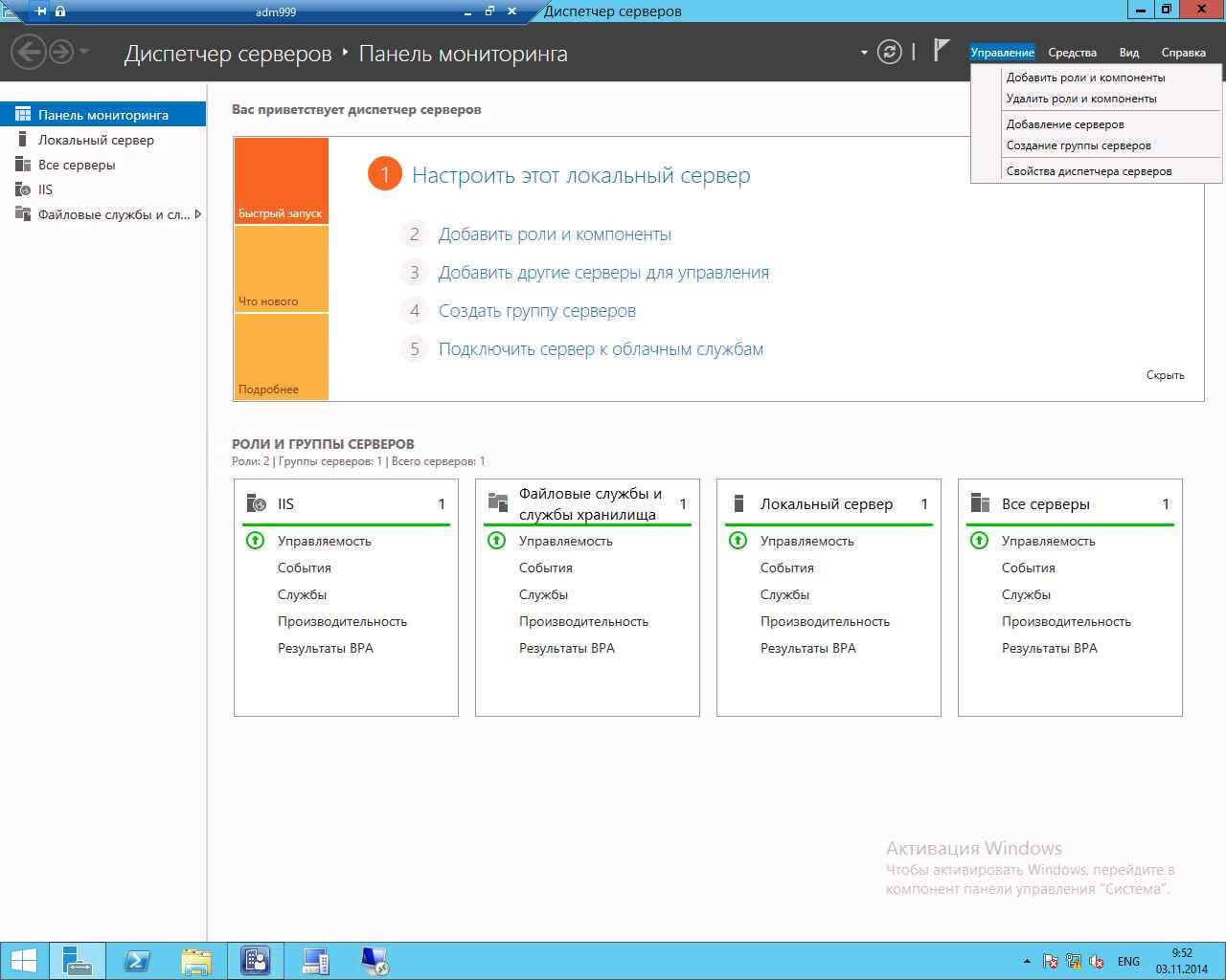 Как установить DNS в windows server 2012R2-02