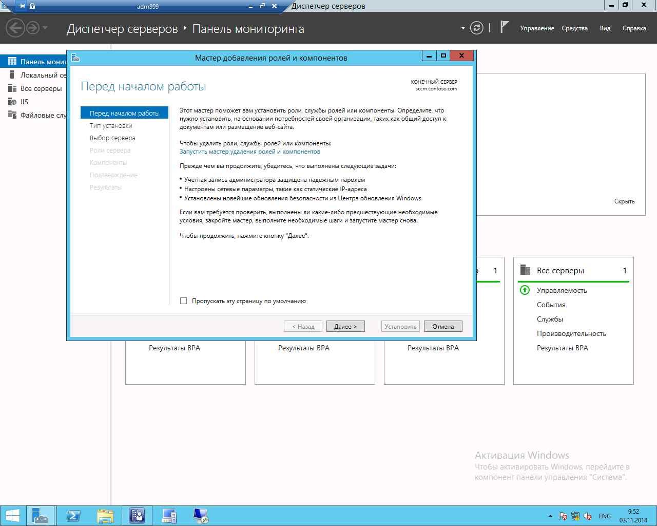 Как установить DNS в windows server 2012R2-03