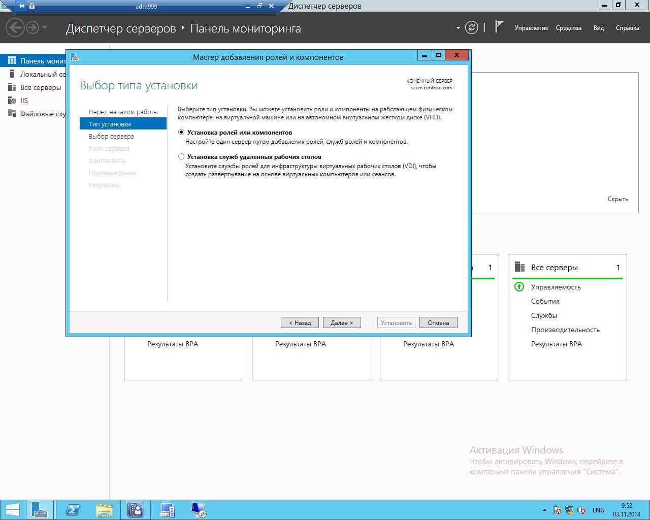 Как установить DNS в windows server 2012R2-04