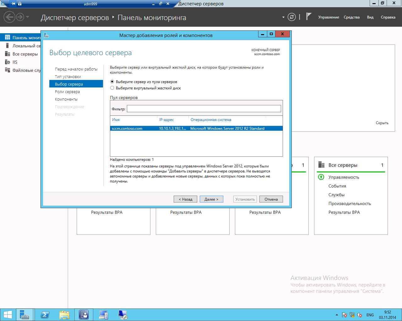 Как установить DNS в windows server 2012R2-05