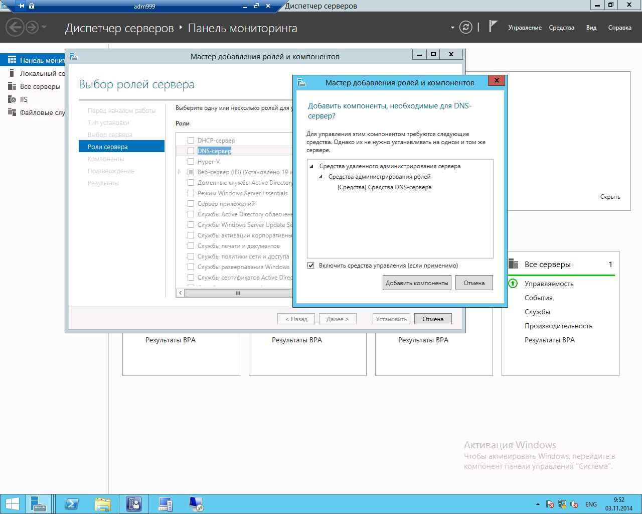 Как установить DNS в windows server 2012R2-06