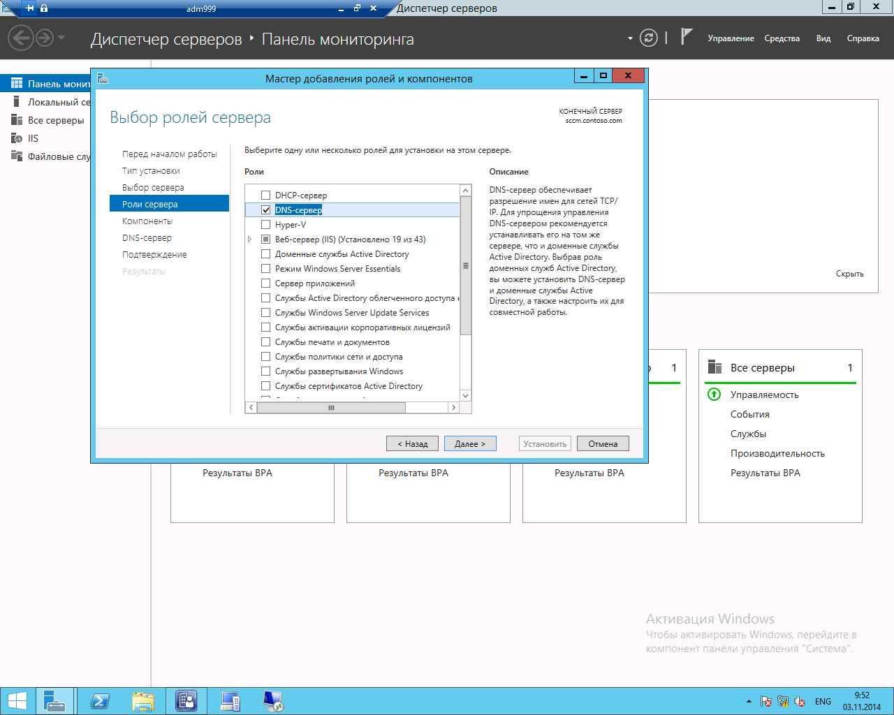 Как установить DNS в windows server 2012R2-07