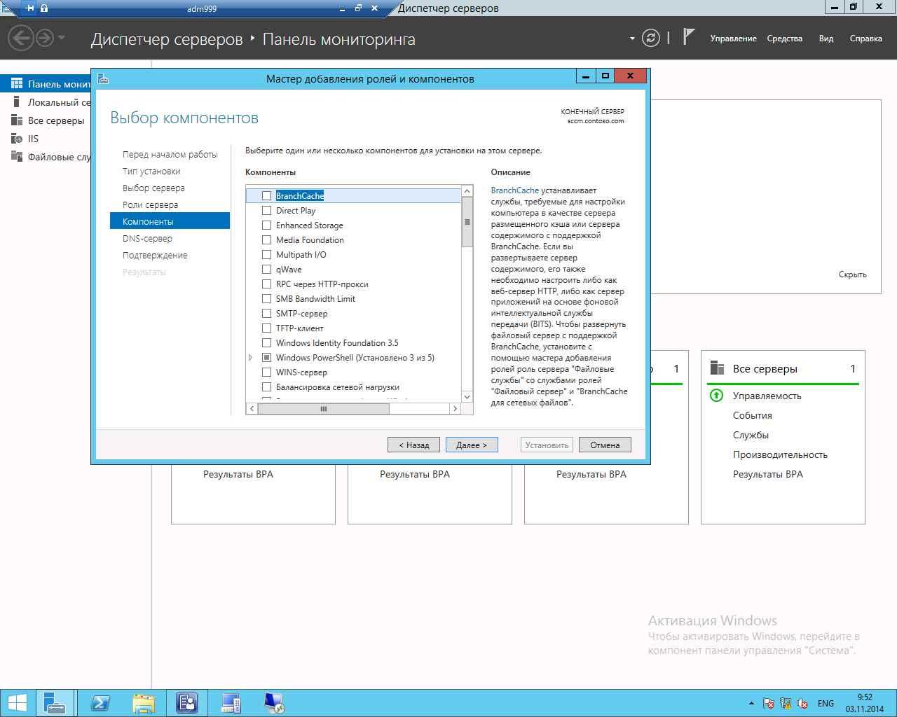 Как установить DNS в windows server 2012R2-08