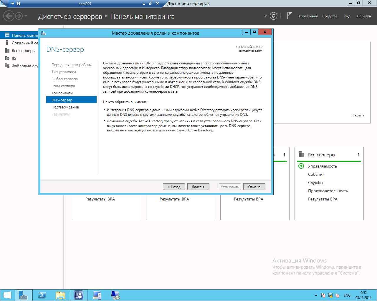Как установить DNS в windows server 2012R2-09