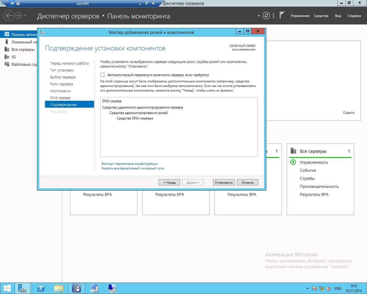 Как установить DNS в windows server 2012R2-10