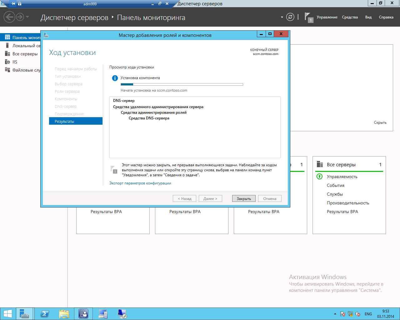 Как установить DNS в windows server 2012R2-11