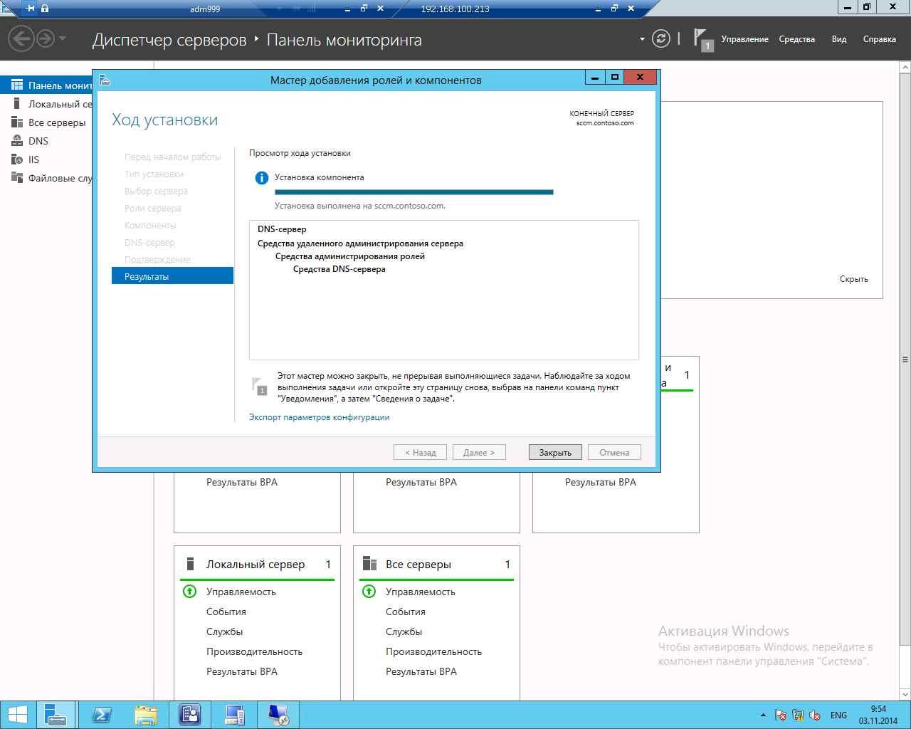 Как установить DNS в windows server 2012R2-12
