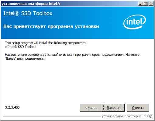 Как установить Intel SSD Toolbox-01