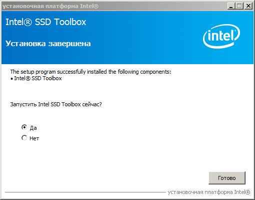 Как установить Intel SSD Toolbox-05