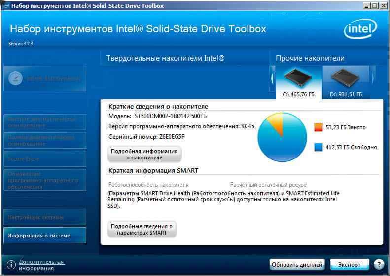 Как установить Intel SSD Toolbox-06