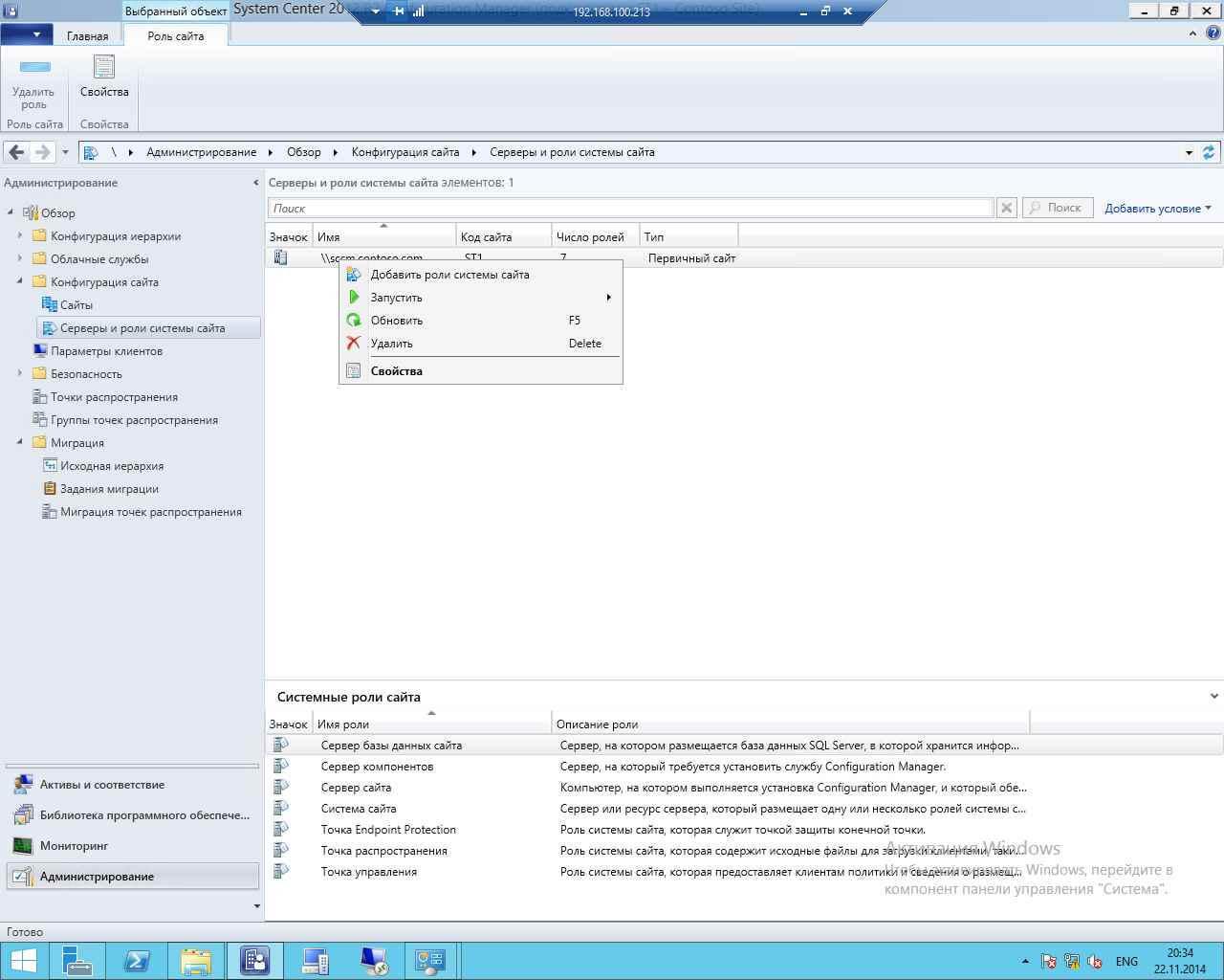 Как установить SCCM (System Center Configuration Manager) 2012R2 в windows server 2012R2 — часть 11. Установка и настройка резервной точки состояния-01