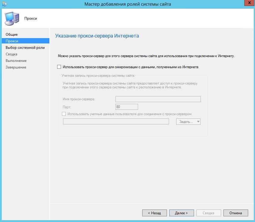 Как установить SCCM (System Center Configuration Manager) 2012R2 в windows server 2012R2 — часть 11. Установка и настройка резервной точки состояния-03