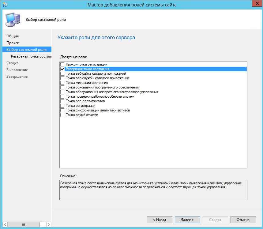 Как установить SCCM (System Center Configuration Manager) 2012R2 в windows server 2012R2 — часть 11. Установка и настройка резервной точки состояния-04