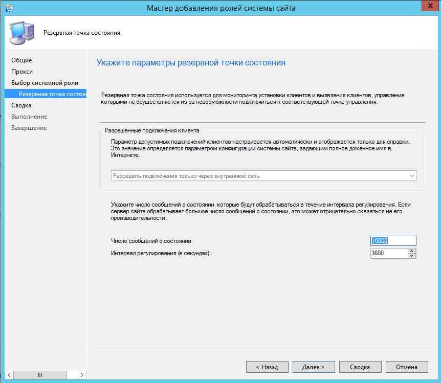 Как установить SCCM (System Center Configuration Manager) 2012R2 в windows server 2012R2 — часть 11. Установка и настройка резервной точки состояния-05
