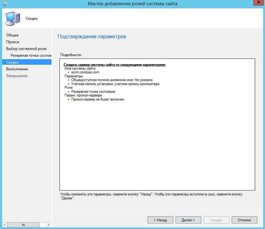 Как установить SCCM (System Center Configuration Manager) 2012R2 в windows server 2012R2 — часть 11. Установка и настройка резервной точки состояния-06