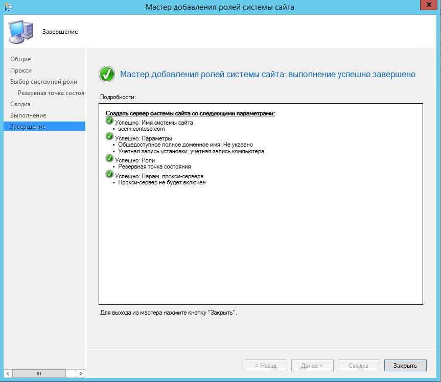 Как установить SCCM (System Center Configuration Manager) 2012R2 в windows server 2012R2 — часть 11. Установка и настройка резервной точки состояния-07