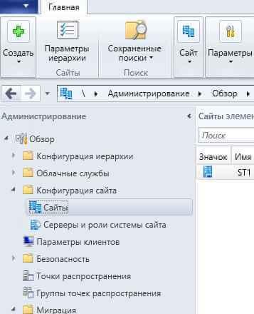 Как установить SCCM (System Center Configuration Manager) 2012R2 в windows server 2012R2 — часть 11. Установка и настройка резервной точки состояния-08
