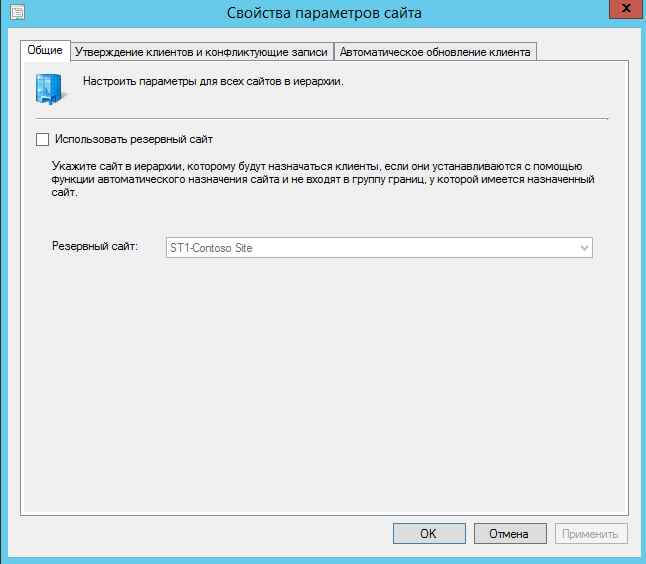 Как установить SCCM (System Center Configuration Manager) 2012R2 в windows server 2012R2 — часть 11. Установка и настройка резервной точки состояния-09