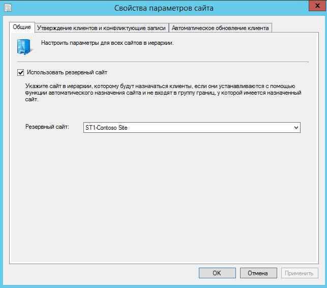 Как установить SCCM (System Center Configuration Manager) 2012R2 в windows server 2012R2 — часть 11. Установка и настройка резервной точки состояния-10