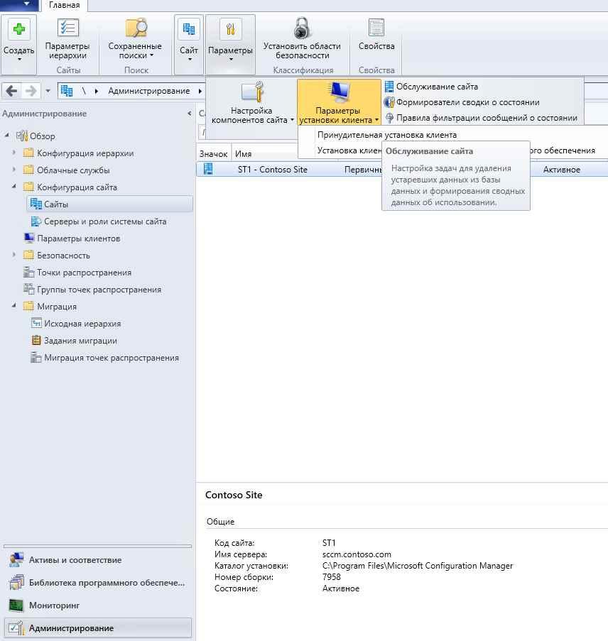 Как установить SCCM (System Center Configuration Manager) 2012R2 в windows server 2012R2 — часть 11. Установка и настройка резервной точки состояния-11