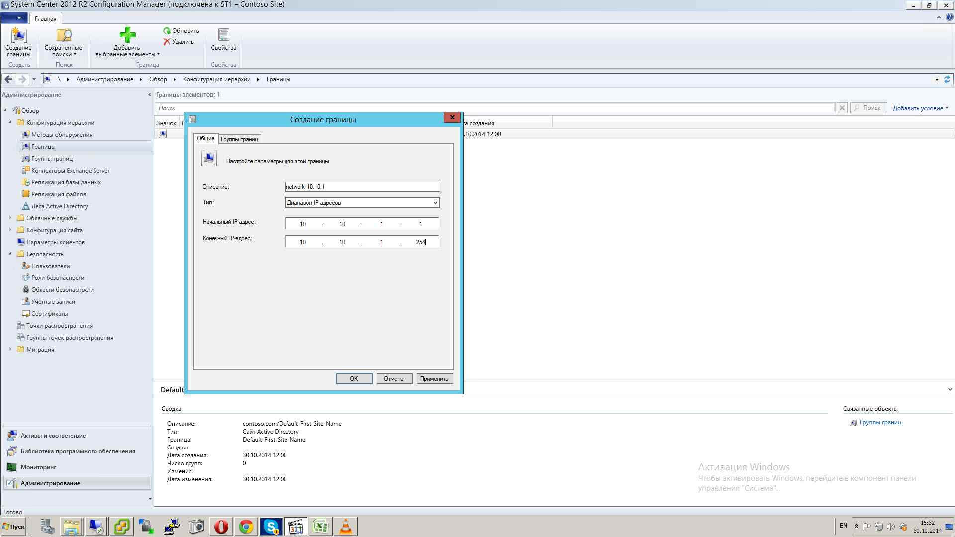 Как установить SCCM (System Center Configuration Manager) 2012R2 в windows server 2012R2 -3 часть. Базовая настройка site server-37
