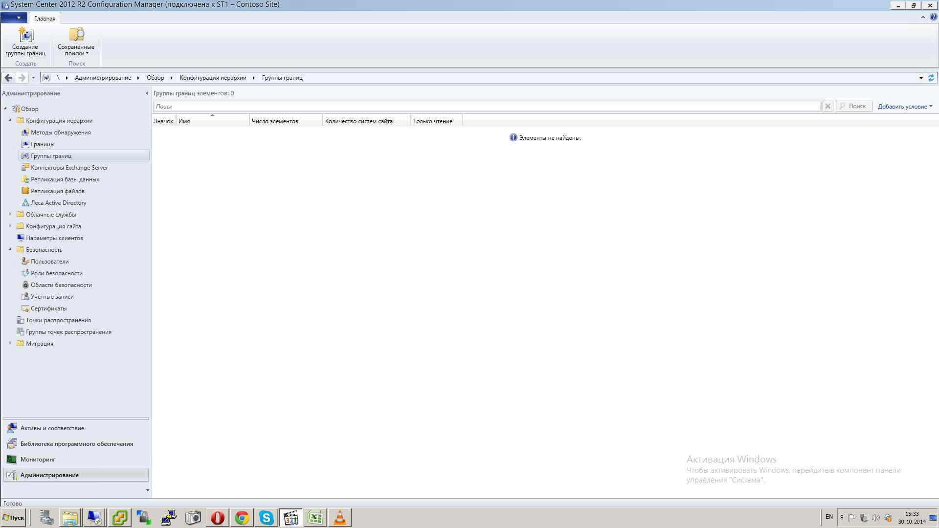 Как установить SCCM (System Center Configuration Manager) 2012R2 в windows server 2012R2 -3 часть. Базовая настройка site server-38