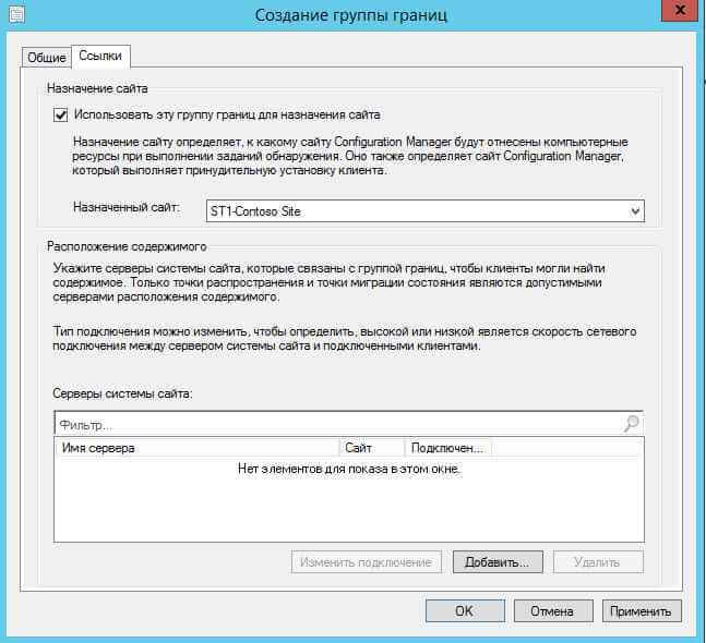 Как установить SCCM (System Center Configuration Manager) 2012R2 в windows server 2012R2 -3 часть. Базовая настройка site server-41
